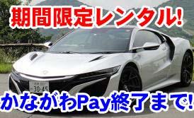 ホンダNSX NC1のレンタカー
