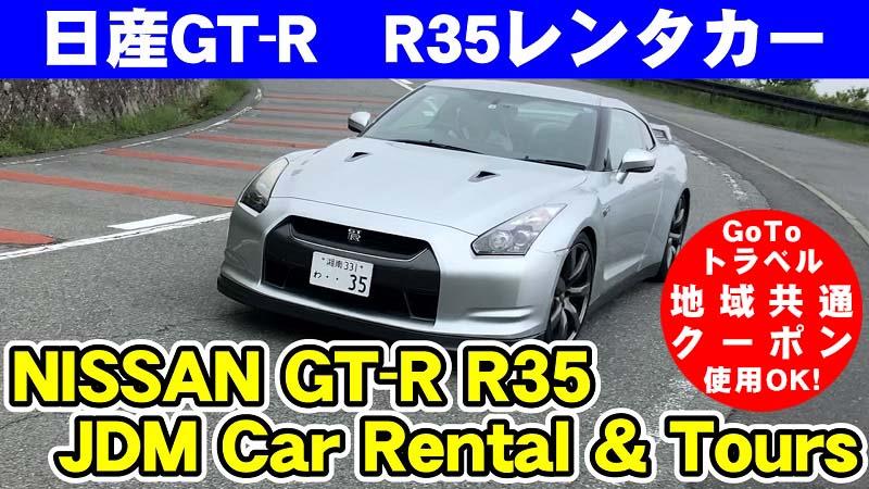 日産GTR R35のレンタカー!
