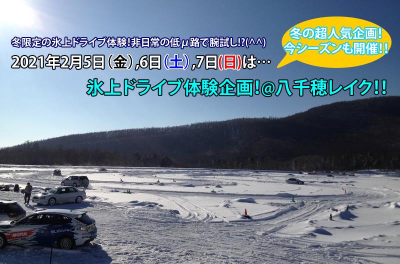 氷上ドライブ・氷上走行会2021@八千穂レイク!
